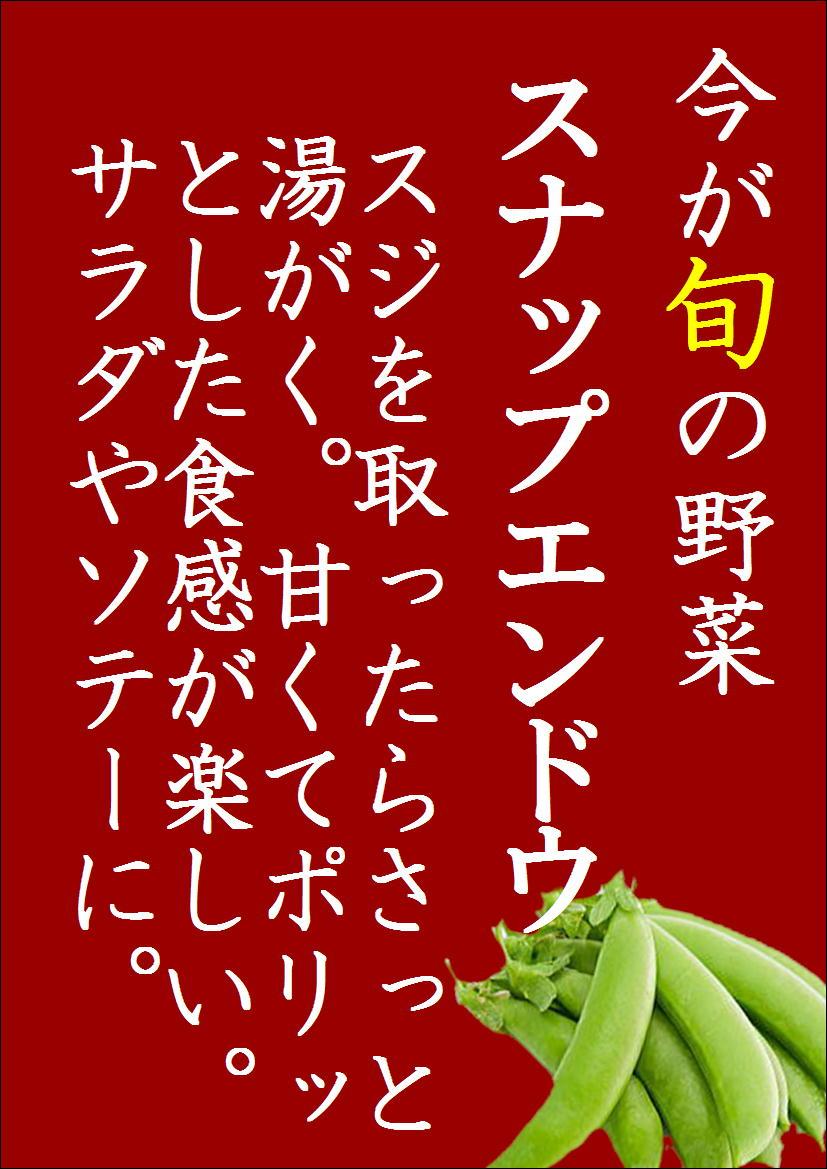 今が旬の野菜「スナップエンドウ」