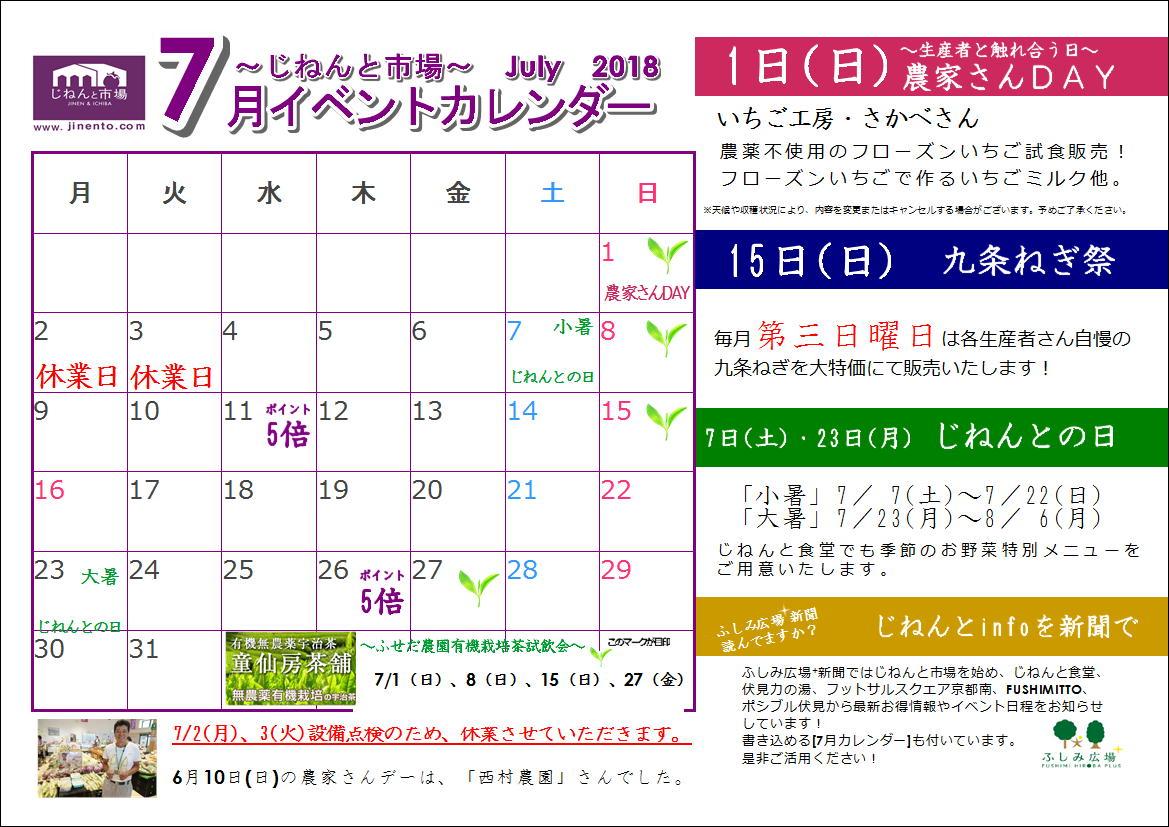 7月じねんと市場イベントカレンダー