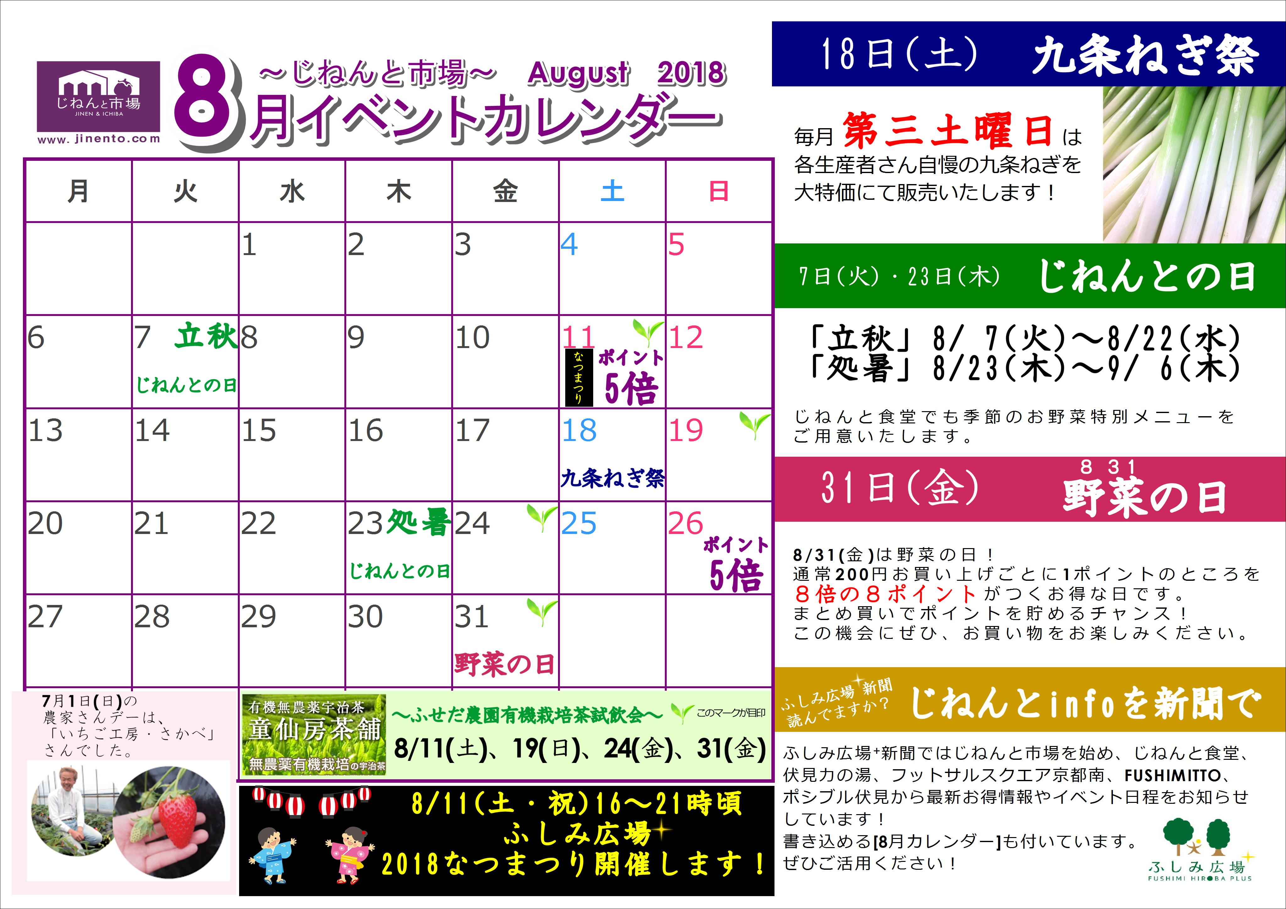 2018年8月 イベントカレンダー