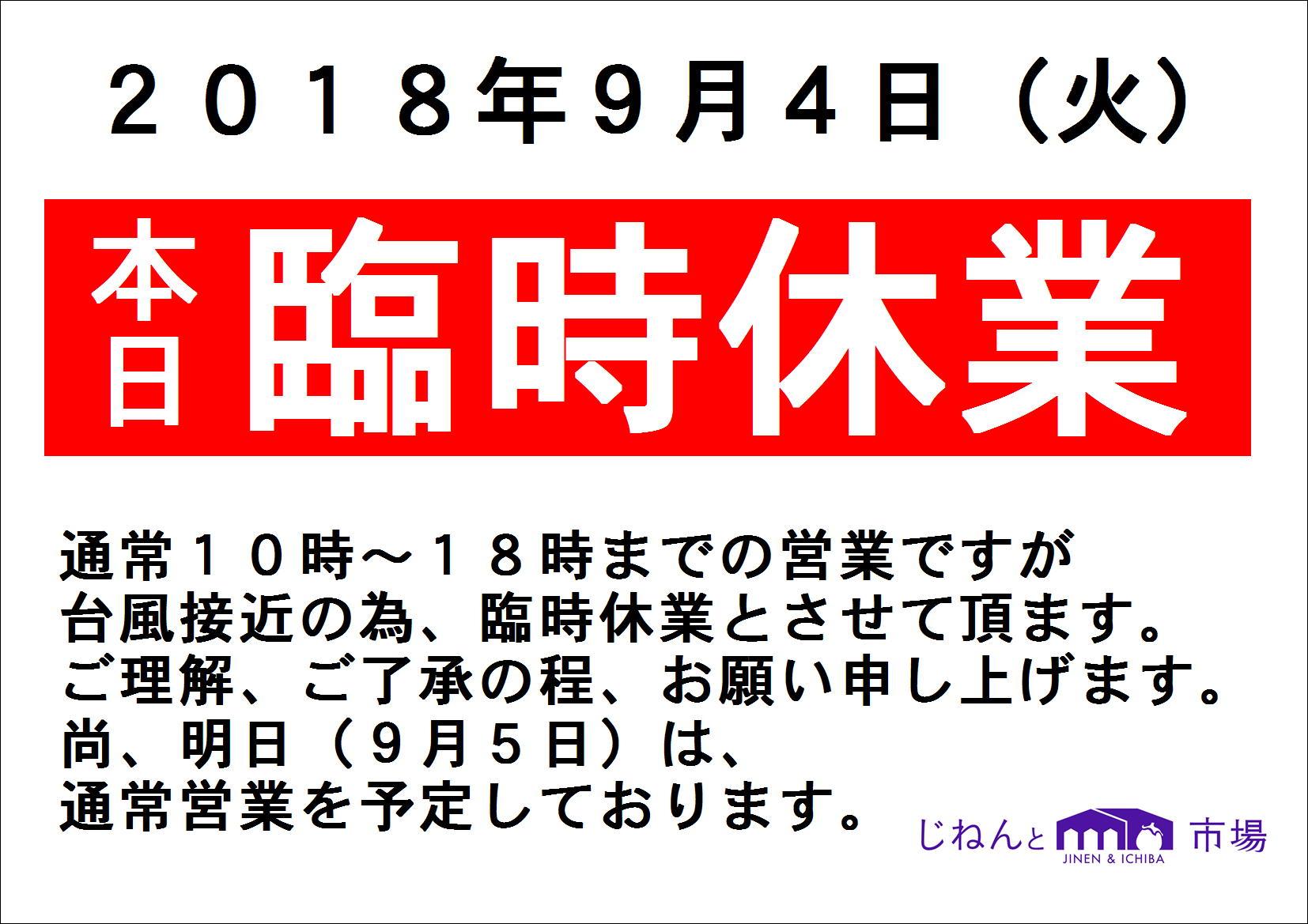 9月4日(火)は臨時休業いたします