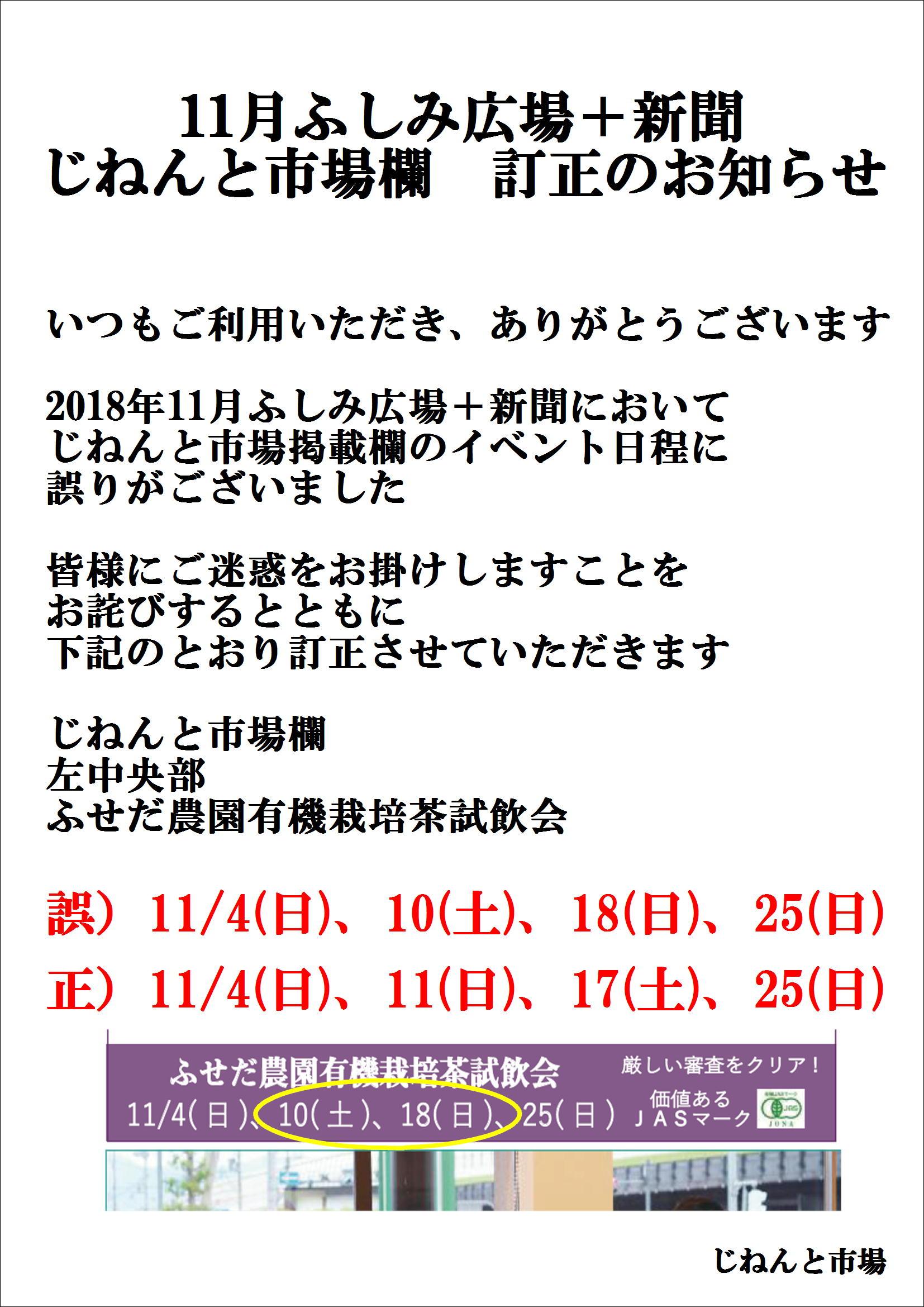イベント開催日訂正のお知らせ