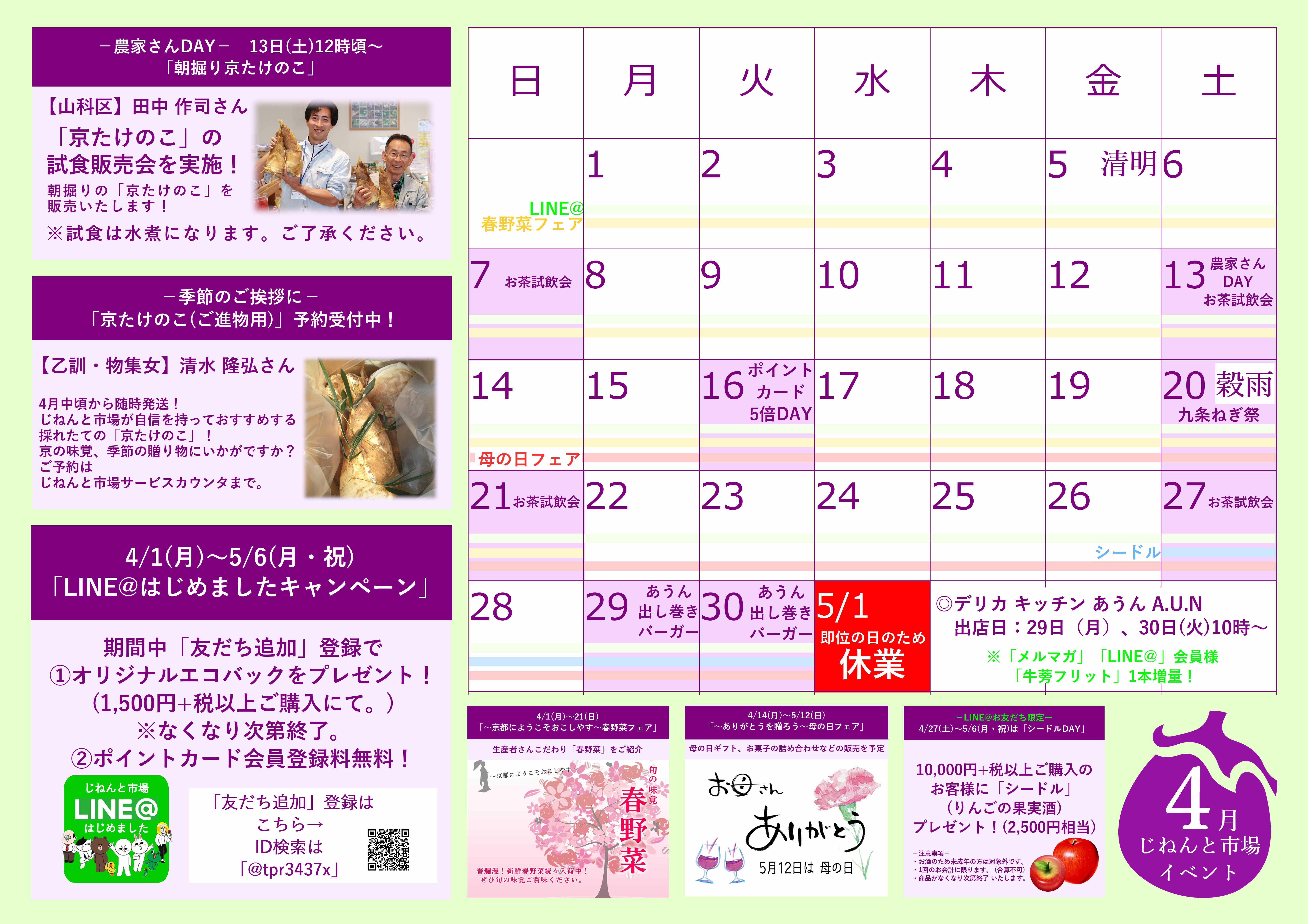 2019年4月じねんと市場イベントカレンダー