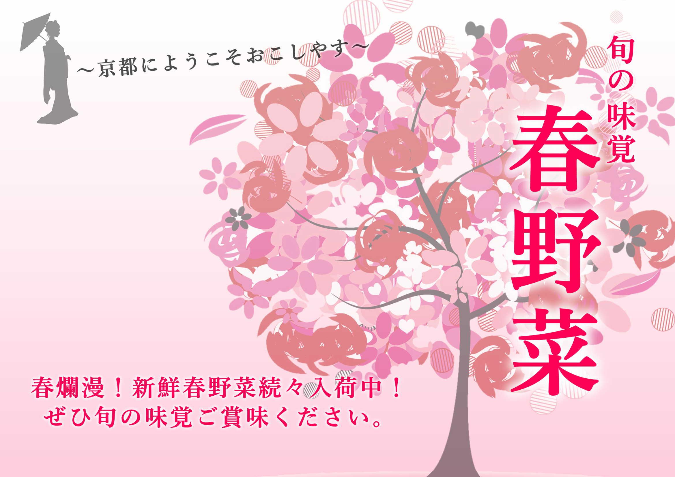 ~京都にようこそおこしやす~春野菜フェア