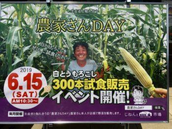 2019農家さんDAY西村農園