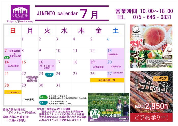 2019年7月イベントカレンダー