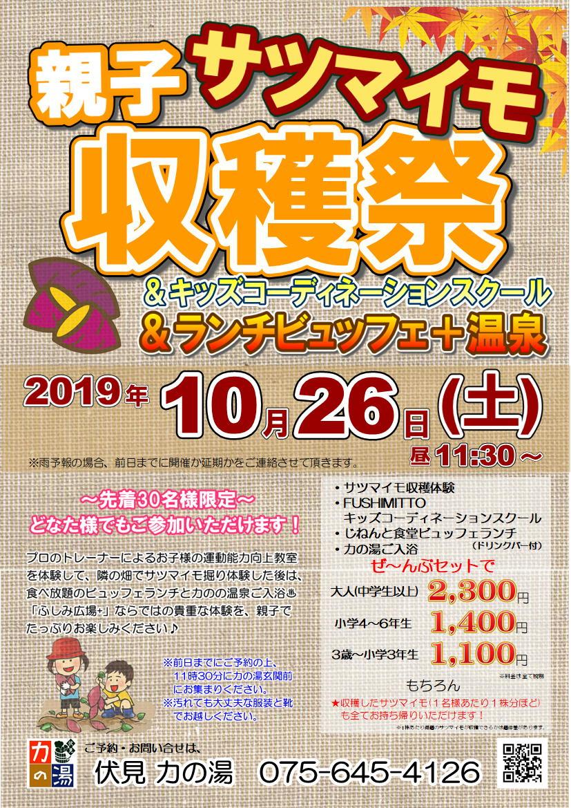 10/26(土)「親子サツマイモ収穫祭」開催!