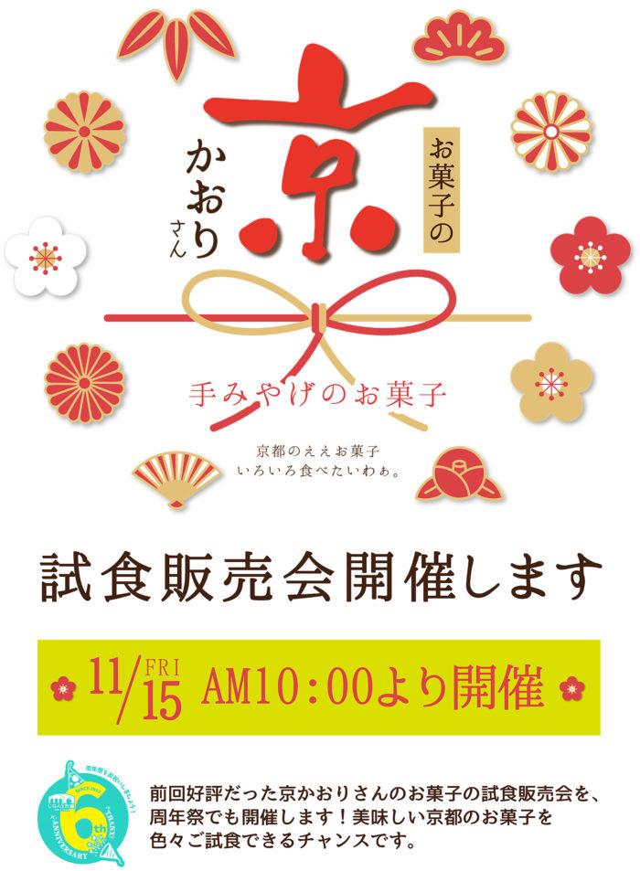 京かおり試食販売会(じねんと市場周年祭)