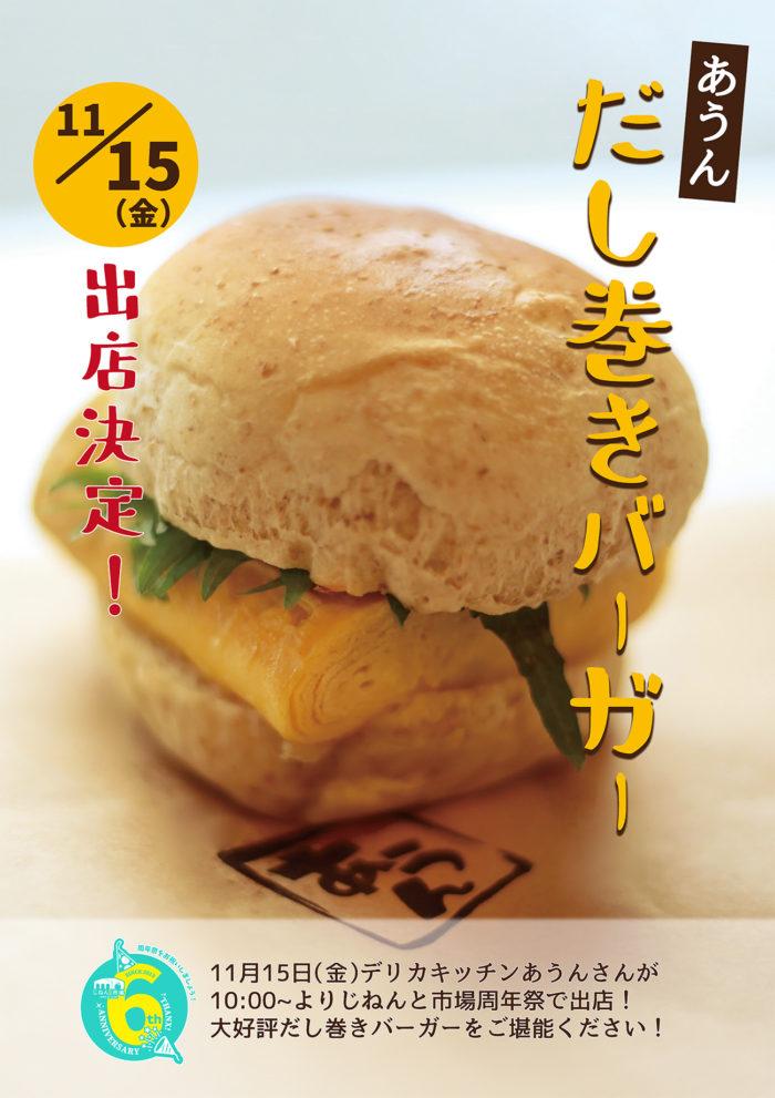だし巻きバーガー(じねんと市場6周年祭)