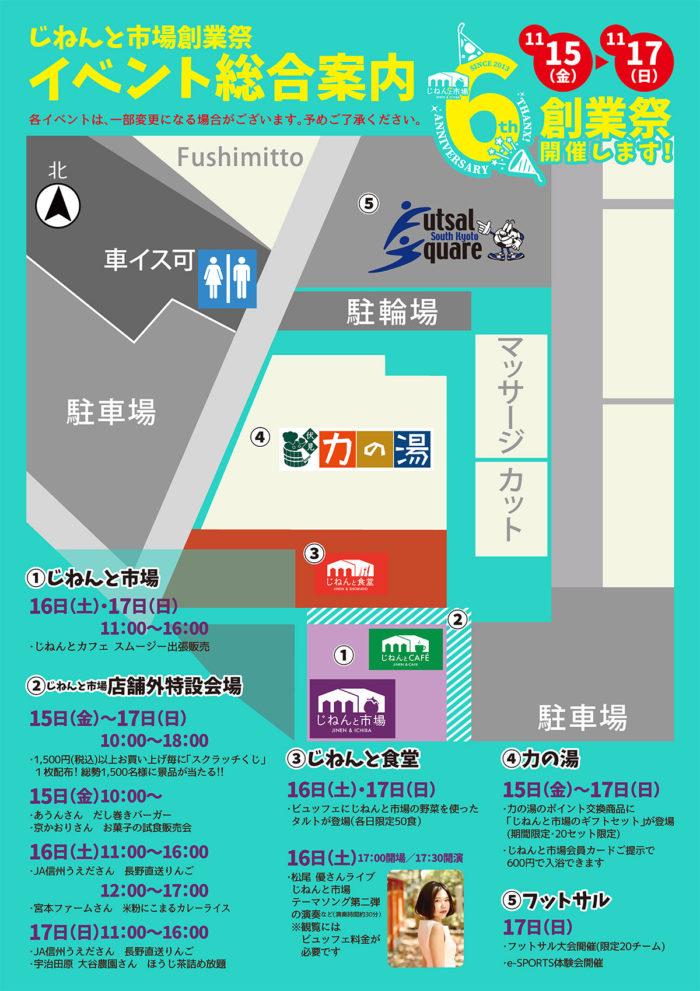6周年祭イベント案内図