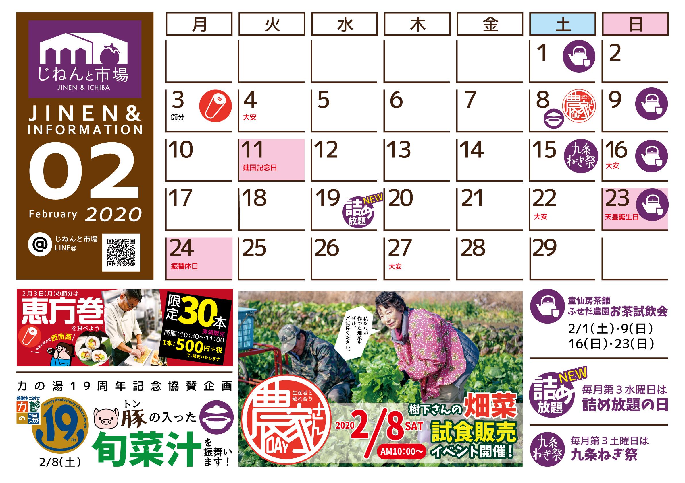 2020年2月イベントカレンダー