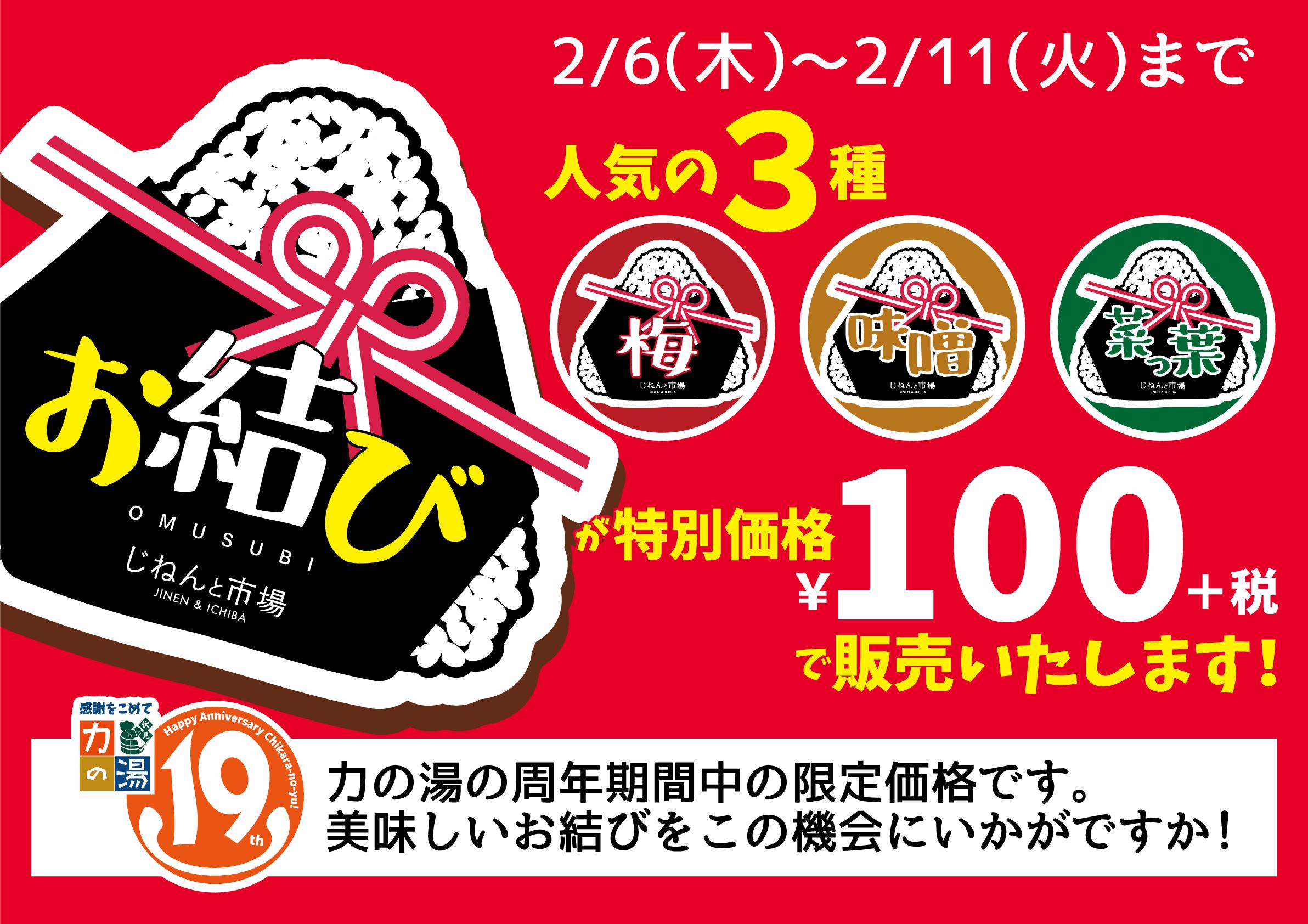 力の湯19周年協賛イベント
