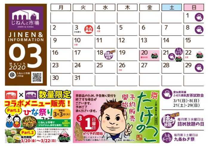 2020年3月カレンダー