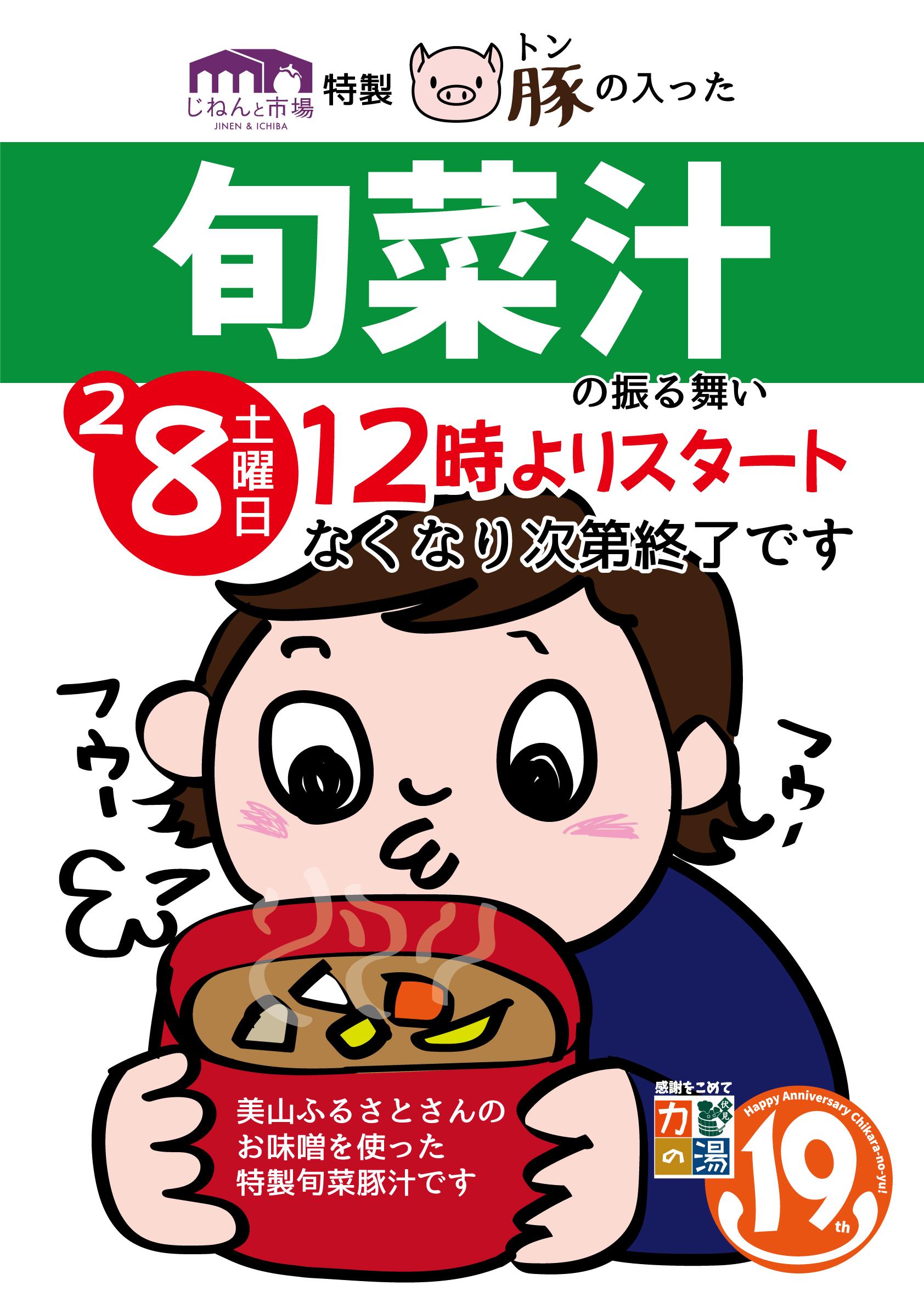 2月8日ふるまい旬菜豚汁~