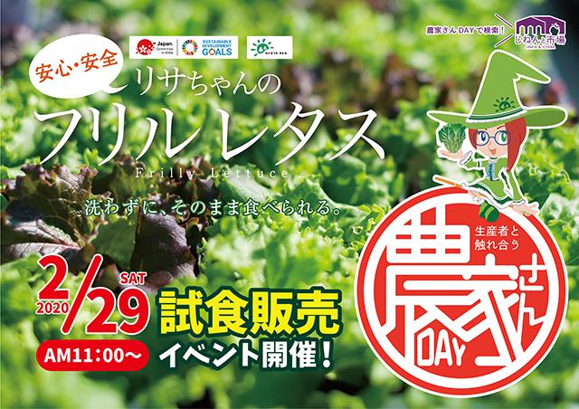 2月29日 農家さんDAY開催