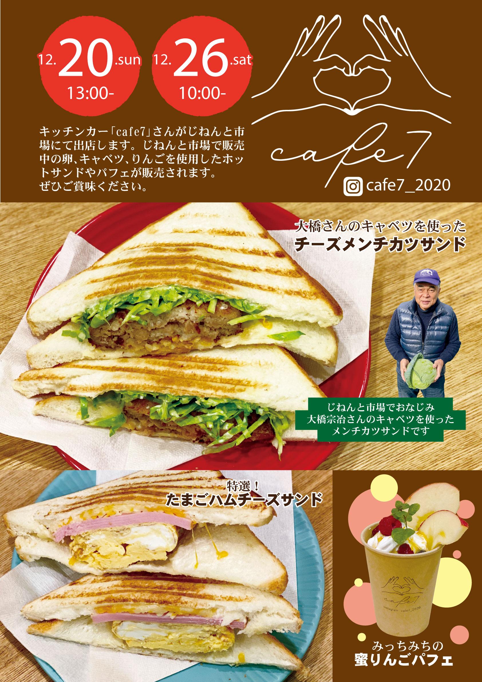 26日にキッチンカー「Café7」さんがやってくる