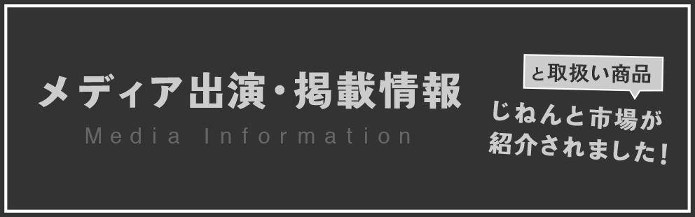 メディア出演・掲載情報