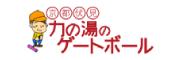 京都伏見力の湯のゲートボール