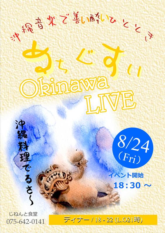 8月24日(金)特別ディナー営業「沖縄祭り」開催!