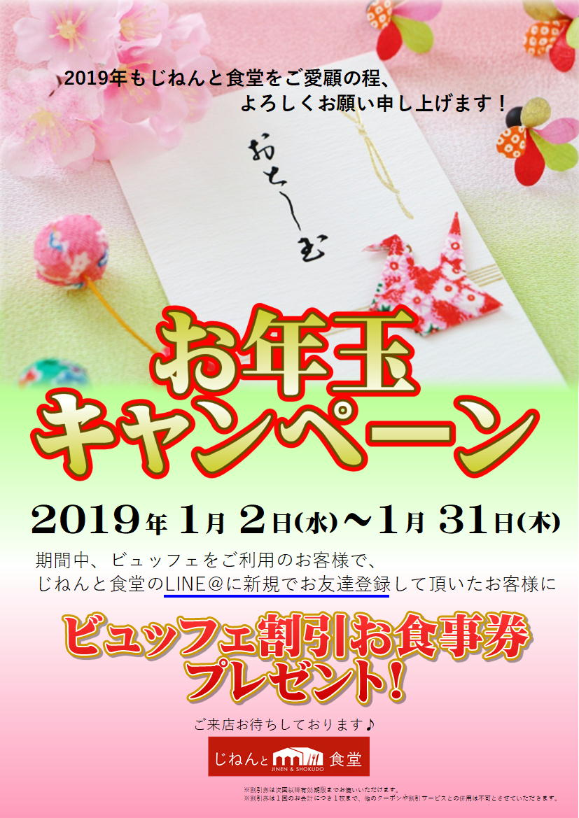 1/2(水)~「お年玉キャンペーン」開催!