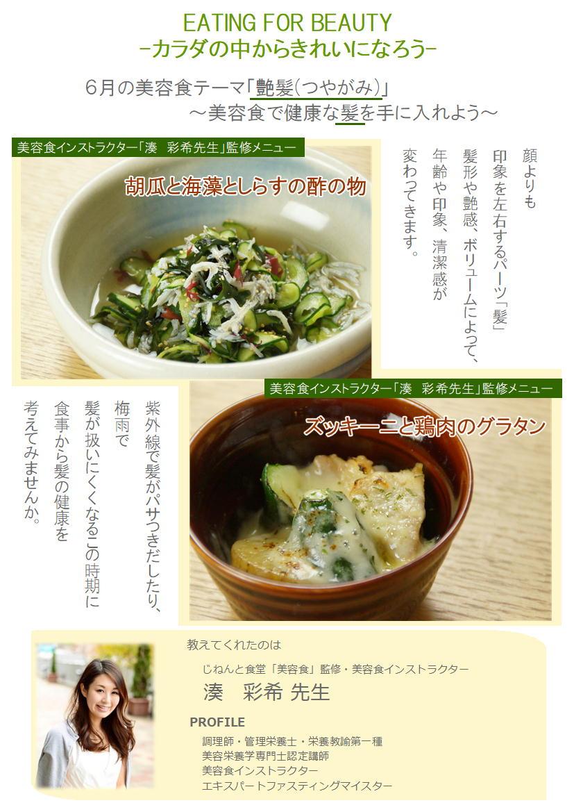 6月の美容食メニュー