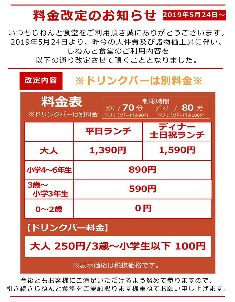 5/24(金)~ 料金改定のお知らせ