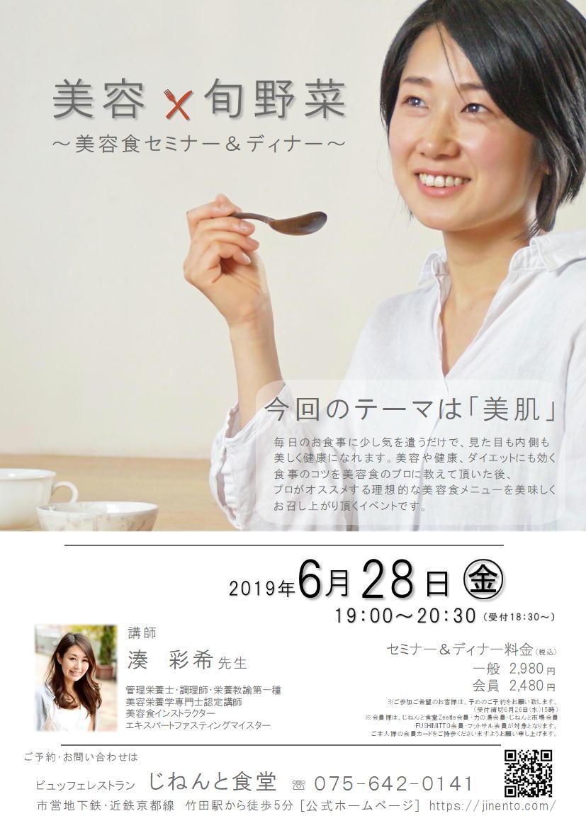 6/28(金)お待たせしました!美容食イベント第2弾の開催です!