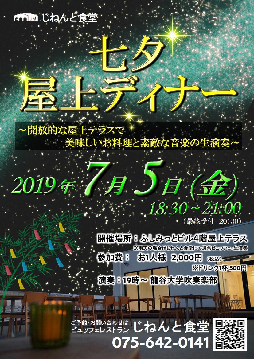 7/5(金)スペシャルイベント「七夕屋上ディナー」開催!