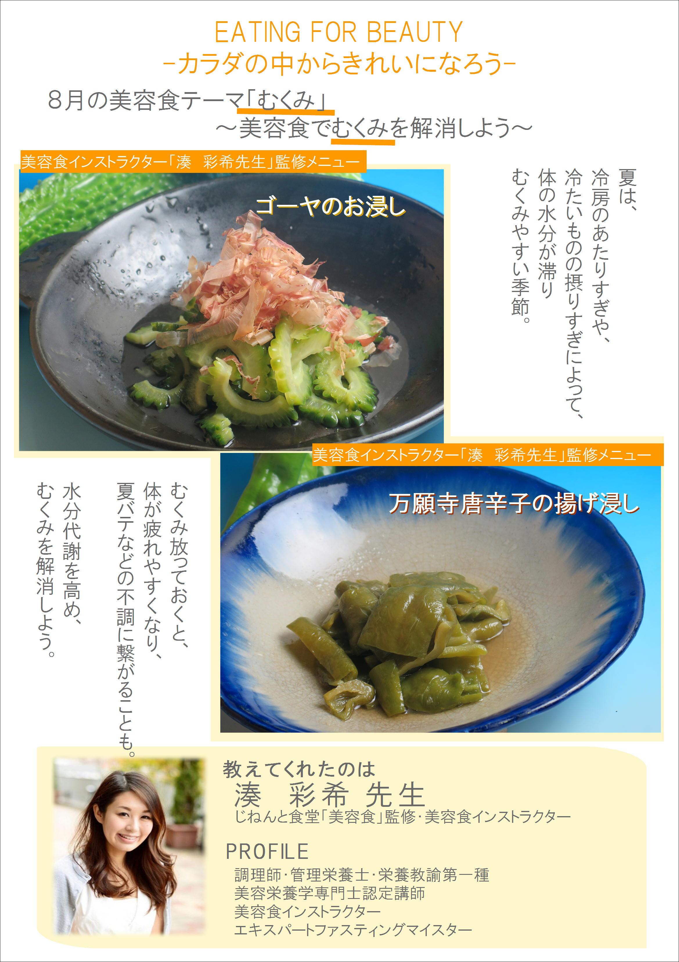 8月の美容食メニュー