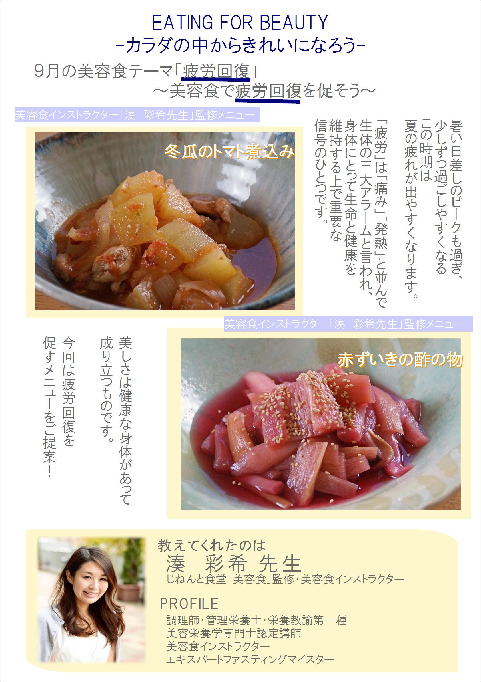 9月の美容食メニュー