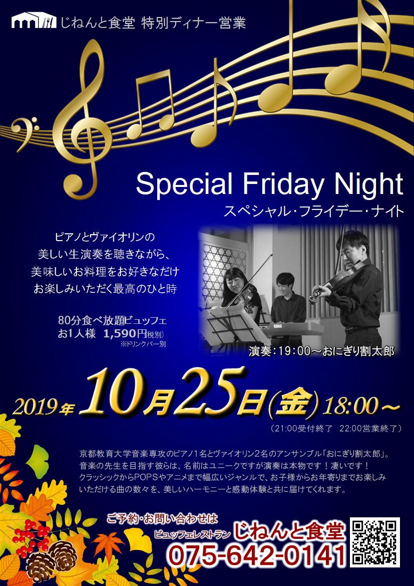 10/25(金)特別ディナー営業「スペシャル・フライデー・ナイト」開催のお知らせ