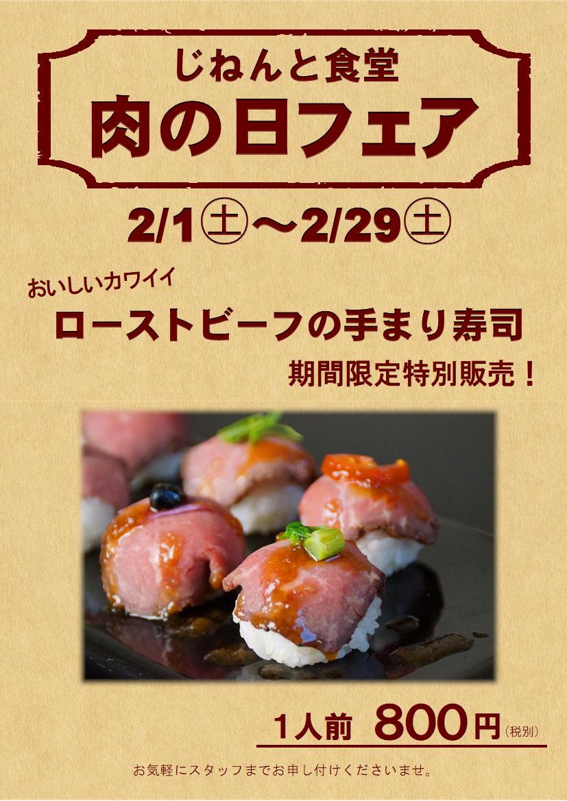 2月は「肉の日フェア」開催!