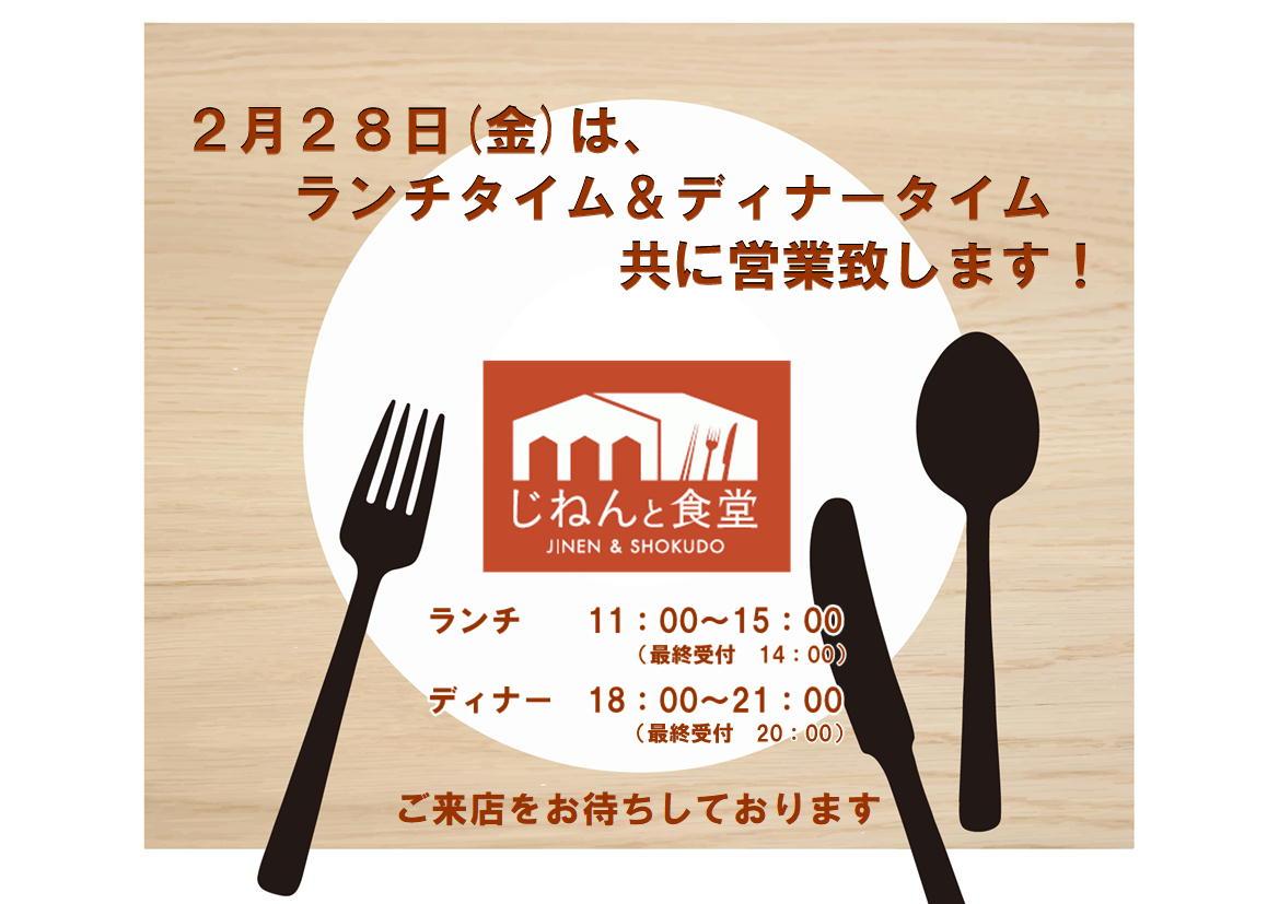 2/28(金)はランチ&ディナー営業!しかもディナーはもれなく無料入浴券プレゼント♪