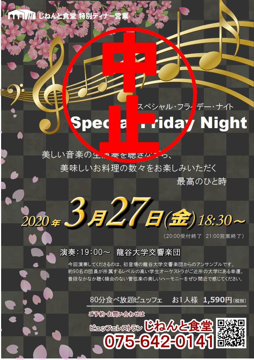 3/27(金)音楽イベント「スペシャル・フライデー・ナイト」中止のお知らせ