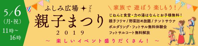 ふしみ広場「親子まつり2019」家族で 遊ぼう 楽しもう!