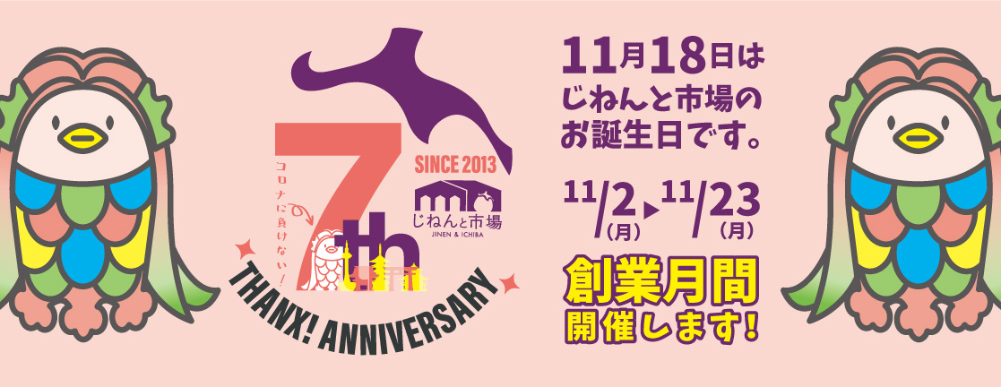 おかげさまで7周年、感謝のきもちを込めて創業祭開催!