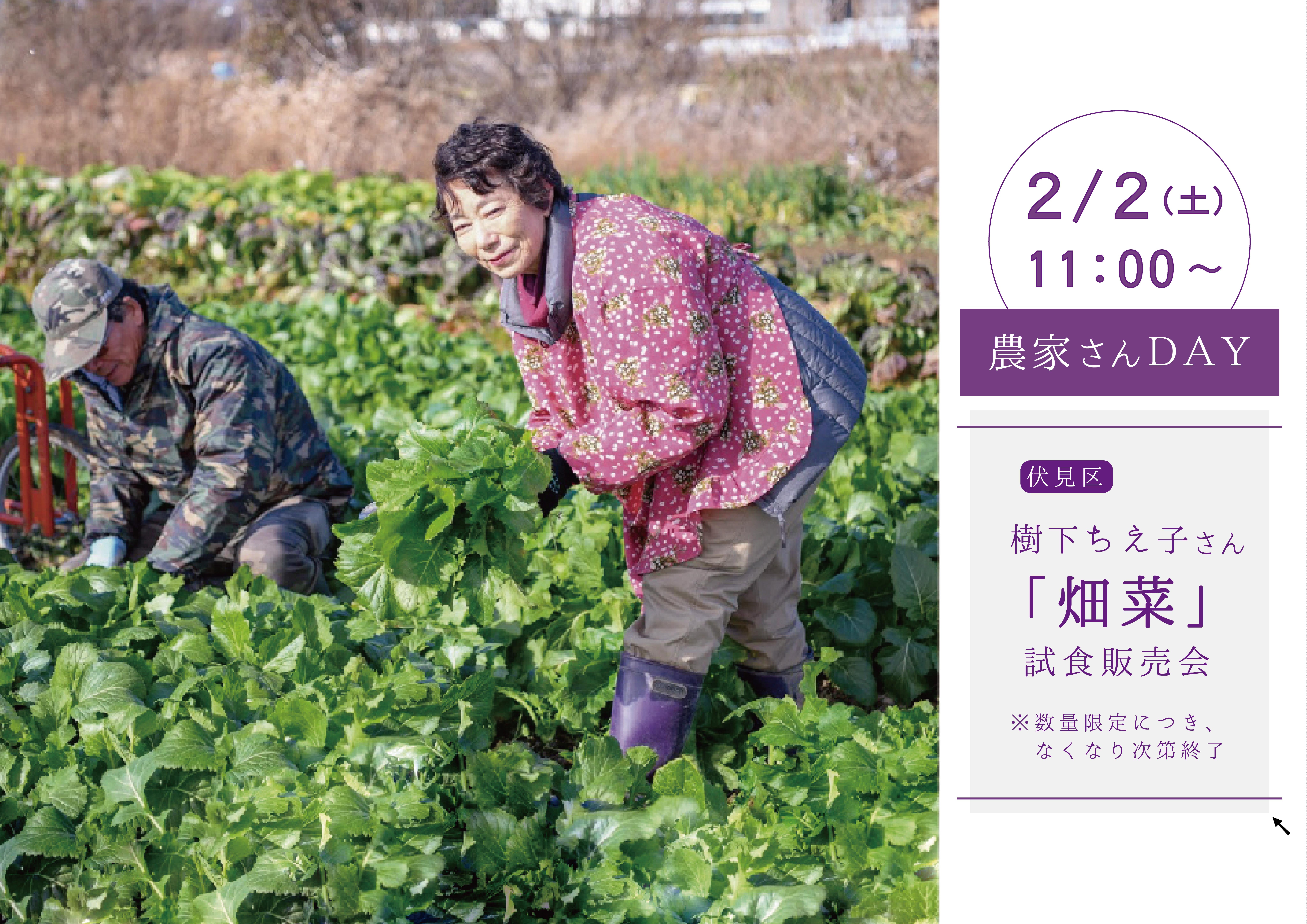初午の日「農家さんDAY」2組同時開催!