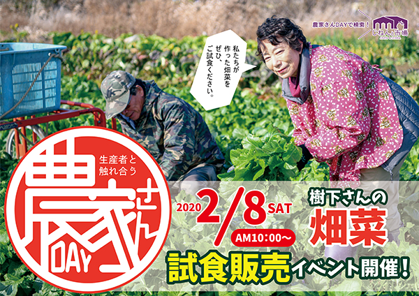 2月8日(土)農家さんDAY開催