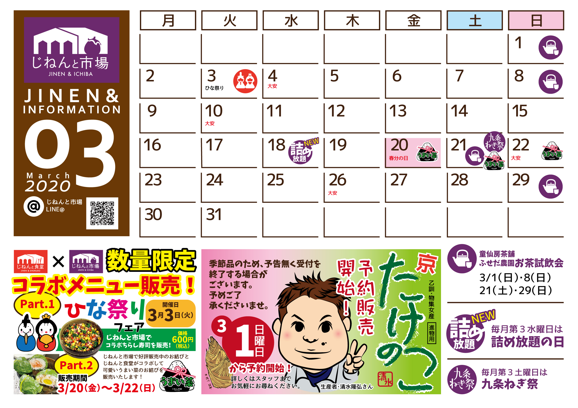 2020年3月イベントカレンダー