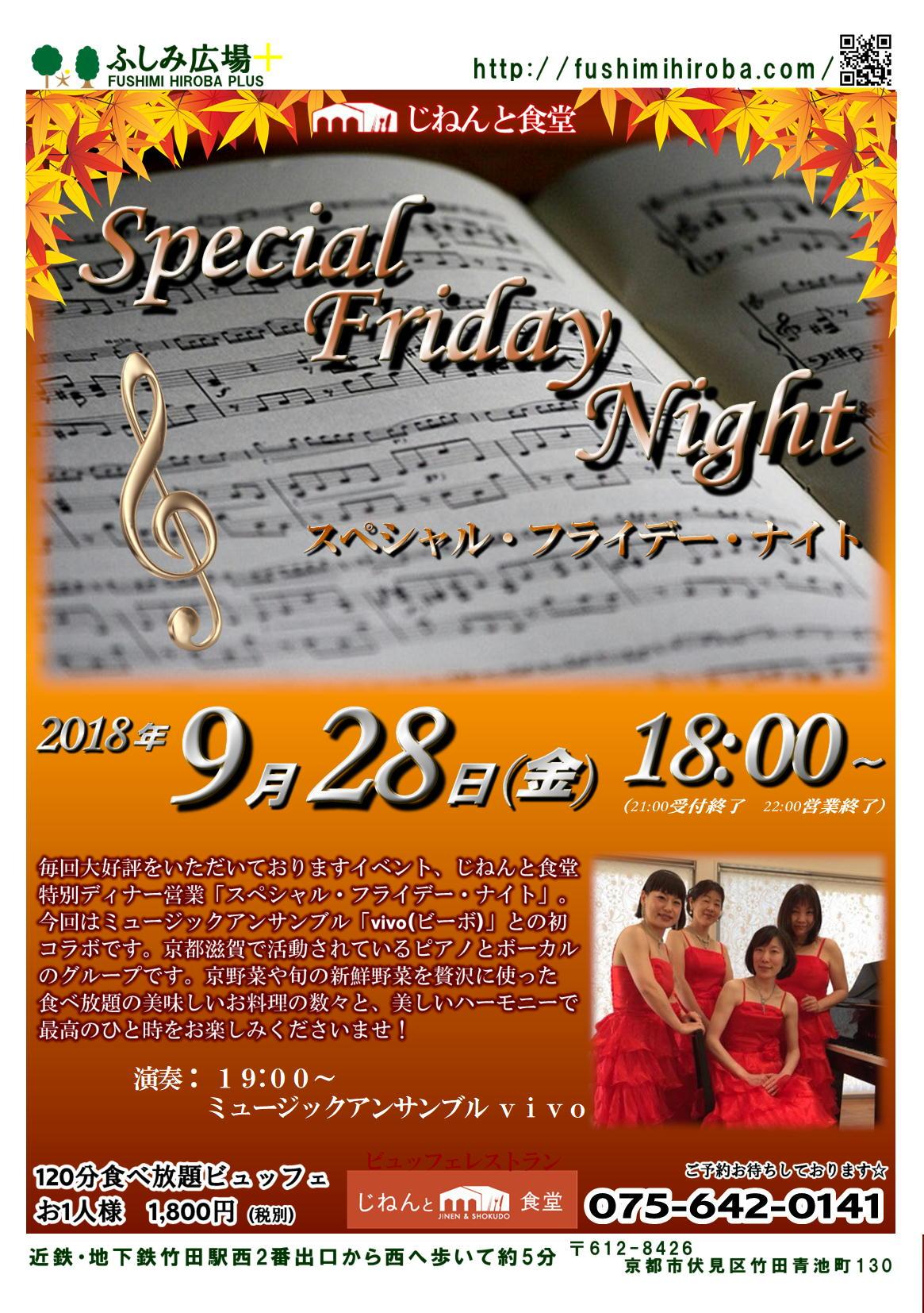 9月28日(金)特別ディナー営業開催決定!