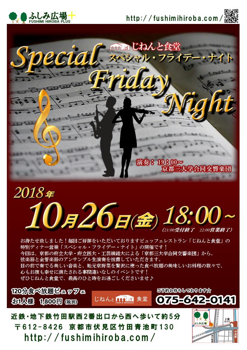 10月26日(金)音楽イベント「スペシャル・フライデー・ナイト」開催!