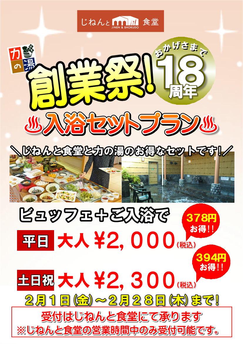 力の湯18周年記念~入浴セットプラン~