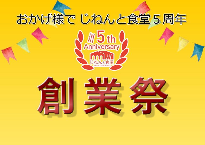 じねんと食堂5周年創業祭!!