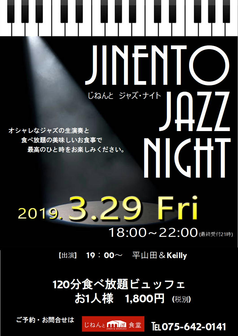 3/29(金)特別ディナー営業「じねんとジャズナイト」開催!