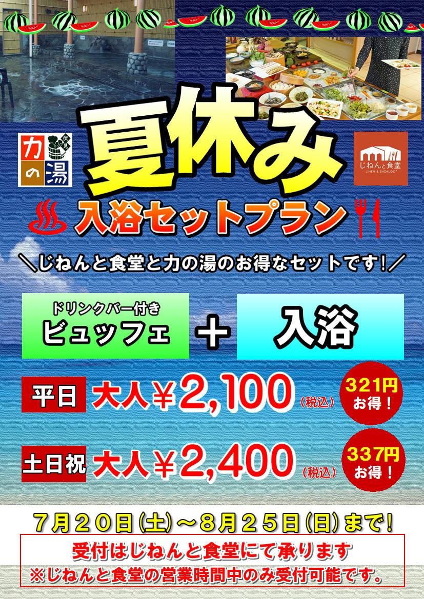 7/20(土)~「夏休み入浴セットプラン」スタート!