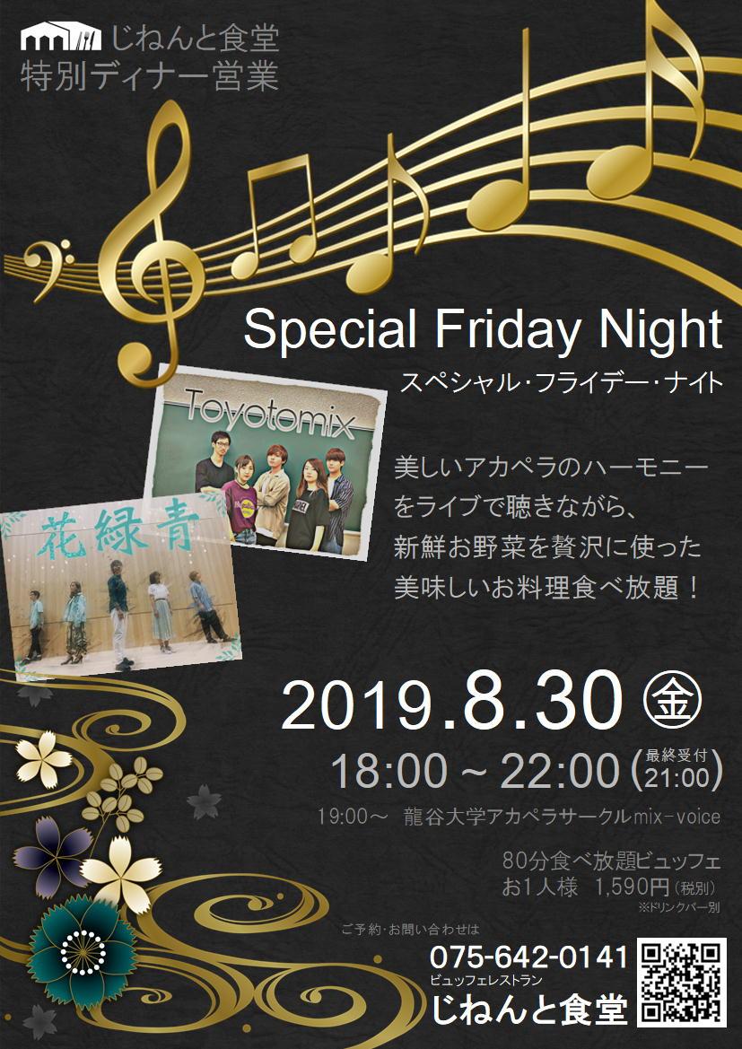 8/30(金)特別ディナー営業「スペシャル・フライデー・ナイト」開催のお知らせ