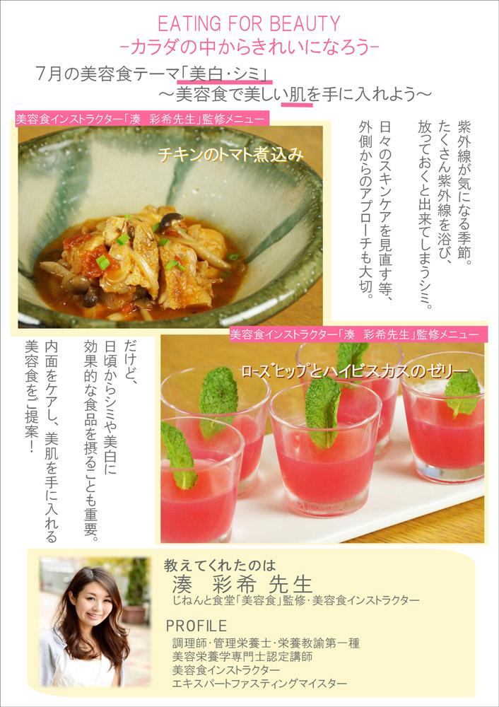 7月の美容食メニュー