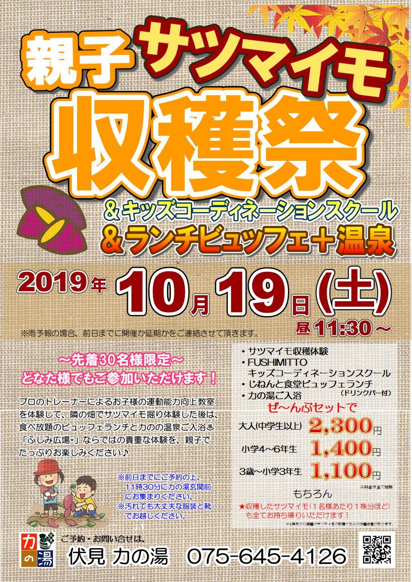 「親子サツマイモ収穫祭」10/19(土)に開催日を変更!ご予約受付中♪