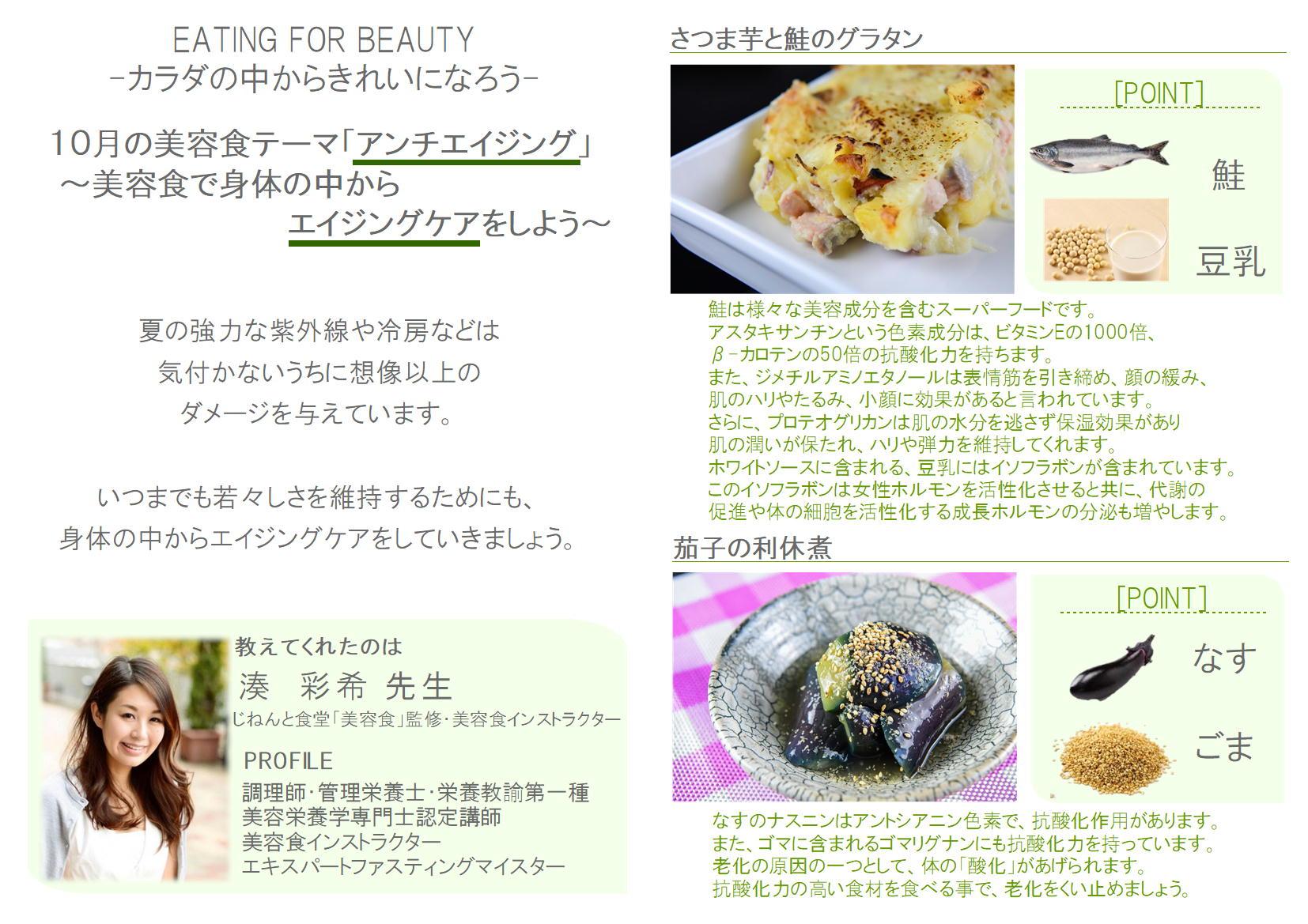 10月の美容食メニュー