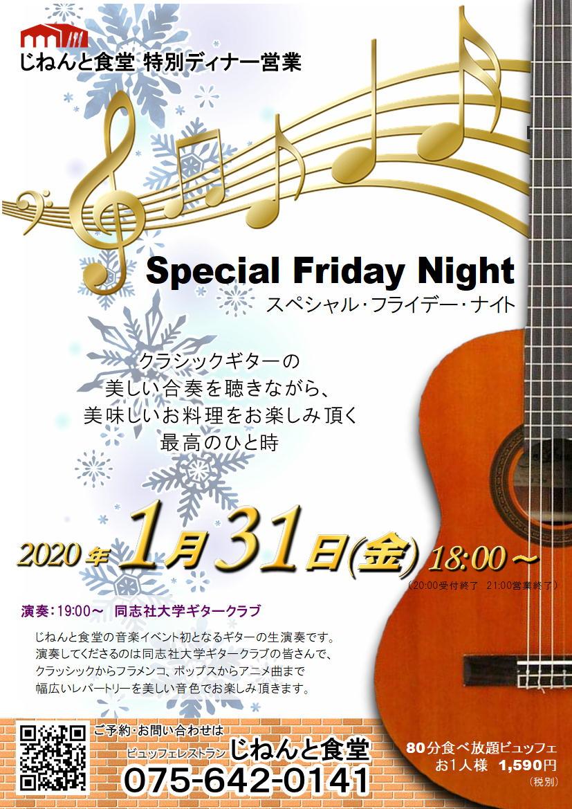 1/31(金)特別ディナー営業「スペシャル・フライデー・ナイト」開催!