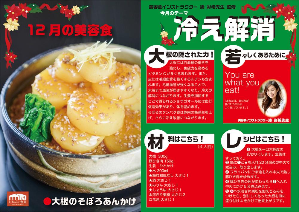 12月の美容食メニュー
